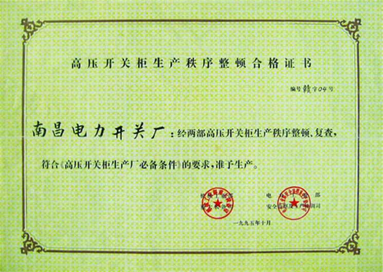 高压柜合格证书