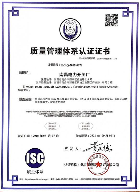 ISO9000质量管理体